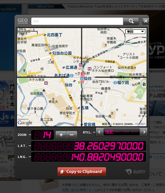 GeoLocator 画面イメージ