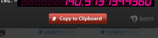 拡大率・緯度・経度の情報をクリップボードにコピー