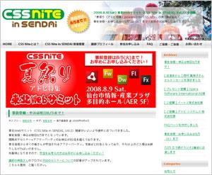 CSS Nite in SENDAI / 東北Webサミット
