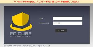 EC-CUBE  管理画面 ログイン