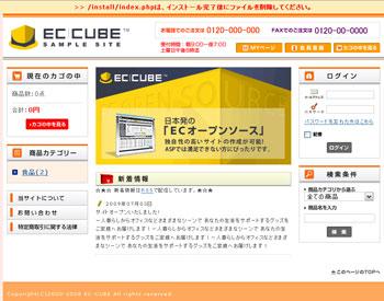 EC-CUBE オモテ画面