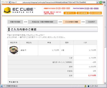 EC-CUBE  https 商品購入