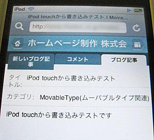 iMTプラグインを使ってiPodtouchでアクセスした画面(2)