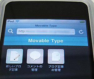 iMTプラグインを使ってiPodtouchでアクセスした画面(1)