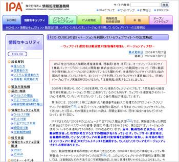 EC-CUBE旧バージョンの脆弱性についての注意喚起が掲載されているサイト