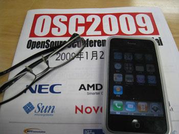 オープンソースカンファレンス2009 Sendai