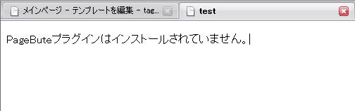 PageButeプラグインが無い場合