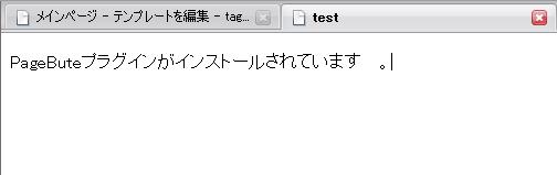 PageButeプラグインが有る場合
