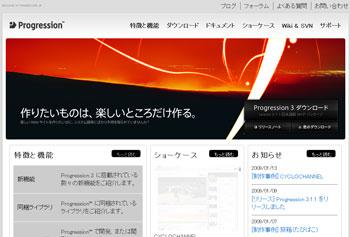 Progression3 公式サイト