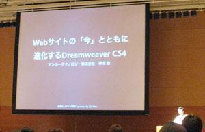 CSS nite in SENDAI / 東北Webサミットの様子2