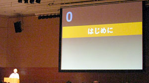 CSS nite in SENDAI / 東北Webサミットの様子3