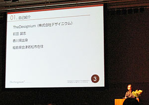 CSS nite in SENDAI / 東北Webサミットの様子5