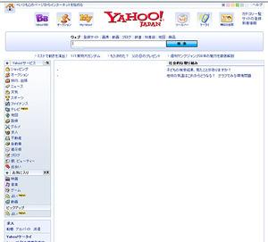 Yahoo! JAPANのトップページが崩れている