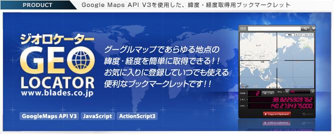 グーグルマップであらゆる地点の緯度・経度を簡単に取得できる!!お気に入りに登録していつでも使える便利なブックマークレットです!!