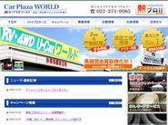 中古車販売会社の企業サイト+ブログ