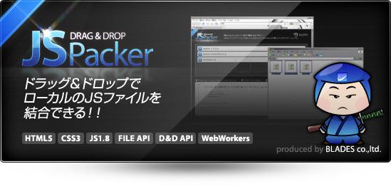 JS Packer ドラッグ&ドロップでローカルのJSファイルを結合できる
