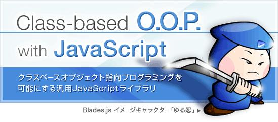 クラスベースオブジェクト指向プログラミングを 可能にする汎用JavaScriptライブラリ