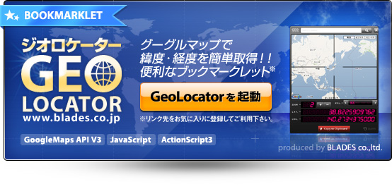 【GeoLocator ジオロケーター】グーグルマップで緯度・経度を簡単取得!!簡単&便利なブックマークレット