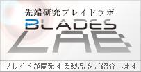 先端研究ブレイドラボ -ブレイドが開発する製品を紹介します