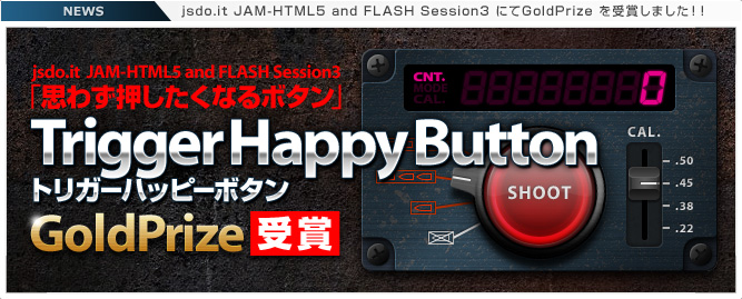 jsdo.it JAM-HTML5 and FLASH Session3「思わず押したくなるボタン」Trigger Happy Button トリガーハッピーボタン GoldPrize受賞!